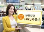 KB국민은행이 은행권 최초 ETN신탁을 출시했다