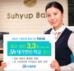 12월 1일 새롭게 출범하는 Sh수협은행이 출범을 한 달 앞둔 11월 1일, 최고 연 3.3%의 고금리 적금 상품인 Sh내가만든적금을 출시한다
