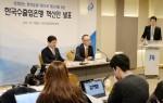 한국수출입은행이 31일 여의도 본점에서 리스크관리 강화 및 철저한 자구노력 이행 등을 주요 내용으로 한 수은 혁신안을 발표했다