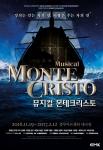 뮤지컬 몬테크리스토 공식 포스터