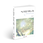 나는 진실로 행복한 사람, 홍예숙 지음, 270쪽, 13,800원