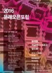 2016 문래오픈포럼 포스터
