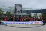 순천시장애인종합복지관은 지난 10월 25일 화요일 지역 내 장애인들 및 자원봉사자 160여명과 함께 고흥나로우주센터와 풍남해수욕장 잔디공원에서 가을단합대회를 개최했다