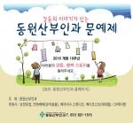 일산 동원산부인과가 감동의 이야기가 있는 임산부 문예제를 개최한다