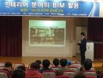 동명대 BIM건축사업단이 시드아키텍 방일호 대표를 초청해 특강을 진행했다
