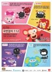 2016 영유아용 아동학대 예방 홍보 포스터