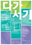 서울문화재단이 잠실창작스튜디오의 8기 입주작가 오픈스튜디오를 개최한다