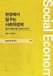 충남연구원 현장총서 시리즈 제4권 현장에서 일구는 사회적경제