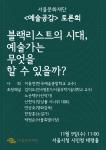 서울문화재단 예술공감 토론회 포스터