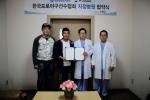 프로야구선수협와 연합정형외과병원이 업무협약을 체결했다
