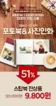 포토북 대표 브랜드 스탑북이 자유이용권을 51% 할인 판매한다
