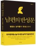 남편의 반성문, 김용원 지음, 221쪽, 15,000원, 도서출판 스틱