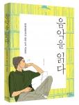 음악을 읽다, 이봉호 지음, 221쪽, 15,000원, 도서출판 스틱