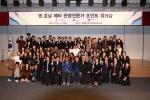 동명대 MICE사업단이 영호남 예비 관광전문가 토크 콘서트에 참가했다