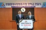 용인송담대가 반월염색사업협동조합과 장학금 전달식을 개최했다