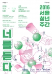 2016 서울청년주간 포스터