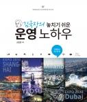 김국장의 놓치기 쉬운 운영 노하우 : 국제행사 엑스포 편 표지