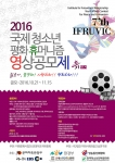 2016 제7회 국제 청소년 평화 휴머니즘 영상공모제 포스터