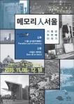 서울을 기억하는 메모리인 서울 프로젝트 기획전이 개최된다