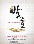 서울발효식문화전이 일산 킨텍스에서 열린다