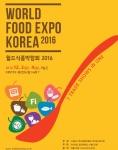 2016 월드식품박람회가 12월 2일부터 4일까지 3일간 일산 킨텍스 제2전시장 7홀에서 개최된다