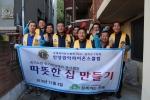 사단법인 함께하는 한숲은 지난 11월 8일 안양관악라이온스클럽과 함께 독거노인 주거환경 개선 봉사활동으로 따뜻한 집 만들기 활동에 참여하였다