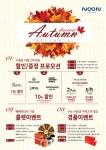 명동의 복합쇼핑몰 눈스퀘어는 11월 깊어지는 가을을 맞아 방문 고객들에게 즐거움을 선사하고 고생한 수험생들을 격려하기 위해 디스커버 어텀 딜라이트(Discover Autumn Delights) 프로모션을 진행한다