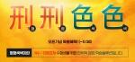 박문각남부경찰은 9일 학습 솔루션 형형색색 패키지를 새롭게 선보였다