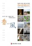 서강대학교 언론대학원 사진 동아리 빛그림이 16일부터 18일까지 서강대학교 로욜라도서관 1층 유드림홀에서 세 번째 사진 전시회를 개최한다