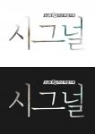 이례적인 시청률을 기록하며 지난 3월 종영한 드라마 시그널의 팬들이 인천 청라 수도권매립지에 시그널숲을 조성했다