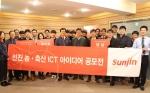 축산식품전문기업 선진이 11일 제1회 농축산 ICT 아이디어 공모전 시상식을 개최했다