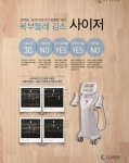 강남피카소클리닉이 초음파 복부 감소 레이저 사이저 100명 무료 체험단을 모집한다