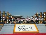 누리다문화학교 청소년들이 제21회 농업인의 날 기념행사에서 축하공연을 펼쳤다