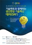 기술멘토와 함께하는 생산현장 기술혁신데이 포스터