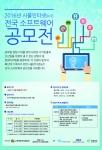 2016년 사물인터넷 전국소프트웨어 공모전 포스터