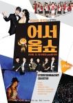 뮤 공연 포스터