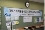 2016년 상반기 의료기기기술문서심사기관심사원교육