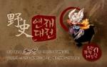 스낵북과 NCSOFT의 블레이드앤소울이 함께 연재대전을 개최한다
