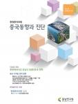 충남연구원이 발간하는 중국동향과 진단 제10호 표지