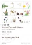 아워커뮨이 갤러리 개관 기념 식물화전을 개최한다