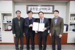 용인송담대가 에너지절약전문기업협회와 산학협력 협약을 맺었다