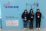 용인송담대(왼쪽부터 권혜지, 송송이, 김서희) 학생들이 3D 프린팅 해커톤 대회에서 경기지방중소기업청장상을 수상했다