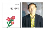 국립한밭대학교에 재임 중인 김선호 교수가 시집 연정 하모니를 출간하였다