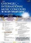 제1회 경주 국제 음악 콩쿠르가 26일 경주대학교에서 열린다