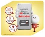 한국 롯데카드가 젬알토의 비접촉 스티커 기술로 결제 및 교통카드 서비스를 지원한다