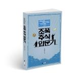 조폭 주식 입문기, 김경진 지음, 202쪽, 13,000원