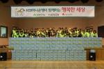 11월 19일 영등포구 소재 영림초등학교에서 하나금융그룹과 함께하는한숲(이사장 권훈상)이 역대 최대 규모로 행복상자 만들기 봉사활동을 진행했다