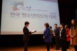 문산청소년문화의집 유순희 시설장이 2016 제12회 전국 청소년지도자대회 여성가족부 장관상을 수상했다