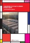 고효율 중대형 2차 전지 R&D 및 시장동향과 주요업체 사업전략-xEVs와 ESS용 Battery 중심으로-보고서