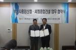 아키타임즈-씨엠종합건설-부산시중앙신협이 상호 업무 협력 협약을 체결했다
